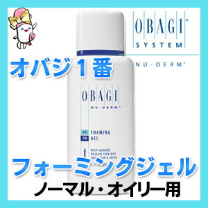 [the highest quality] is ★ Obagi forming gel to a fair skin clearly ★ for forming gel (face-wash) normal oily skin