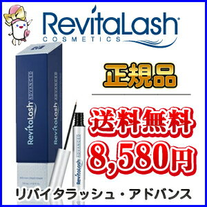 Box stock ★ 58% off new リバイタラッシュアドバンス ★ New Eyelash beauty liquid ★ NEW Revitalash Advanced
