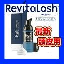 ヘアー アドバンスド バイ リバイタラッシュ(Hair ADVANCED by RevitaLash)46ml/泡タイプ