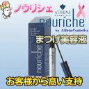 リバイタラッシュの新作・改良版!nouriche(ノウリシェ)3.75ml/まつげ美容液【02P03Dec16】