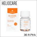 【正規品】ヘリオケア ウルトラ D 30カプセル(
