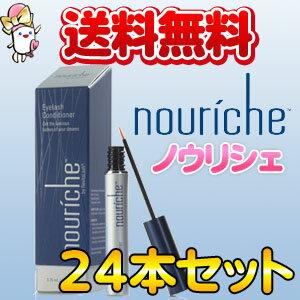 【送料無料】nouriche(ノウリシェ)3.75ml×24本セット/まつげ美容液【smtb-KD】