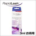 ラピッドラッシュ/RapidLash(海外版/3.0ml)まつげ美容液(送料別・普通便)