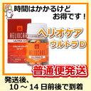 【正規品】ヘリオケア ウルトラ D 30カプセル 普通便発送【02P03Sep16】