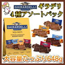 ギラデリ プレミアム チョコレート アソートメント 50個 ギラデリチョコレート Ghirardelli Chocolate