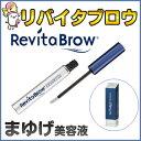【正規品】リバイタブロウアドバンス RevitaBrow Advanced(3.0ml) 眉毛/まゆ毛用の美