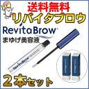 送料無料 リバイタブロウアドバンス2本セット(3.0ml×2本) RevitaBrow Advanced 眉毛