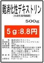 難消化性デキストリン (水溶性食物繊維)500g 微顆粒 サ...