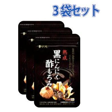 リフレ 熟成 黒にんにく酢もろみ 62粒(約1ヶ月分)×3袋