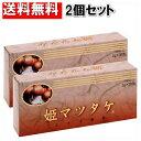 日本食菌工業 姫マツタケエキス顆粒 30包(約10〜30日分)×2個セット