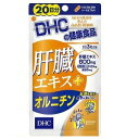 DHC 肝臓エキス+オルニチン (20日分)