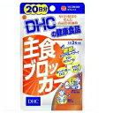 DHC 主食ブロッカー (20日分)◆3つの成分で糖質を2段階ブロック! 主食好きさんの健康とダイエットに!