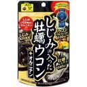 井藤漢方製薬 しじみの入った牡蠣ウコン+オルニチン 120粒...