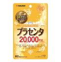 マルマン プラセンタ20000プレミアム 80粒(約20日分...