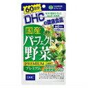 DHC 国産パーフェクト野菜 プレミアム 60日分