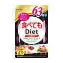 井藤漢方製薬 食べてもDiet 378粒(約63日分)...