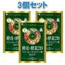 ファイン 酵母×酵素219×コーヒークロロゲン酸 150粒(約30日分)×3袋