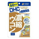 DHC 濃縮ウコン (60日分)