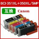 【メール便対応】《レビューで黒インク》◆ICチップ付◆キヤノン CANON キヤノン BCI-351XL+350XL/5MP (5色マルチパック) 互換インクカートリッジ