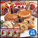 【宅配便】トータルセキュリティ/名古屋ライトハウス パンの缶詰 パンですよ!<1缶2個入り/5年保存...