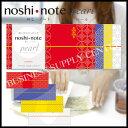 ササガワ noshi・note pearl(のしノートパール) 大 KOMON<4柄各5枚入> 50-9705 のし紙/こもん/バレンタイン