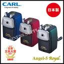 CARL(カール) 手動式鉛筆削器 エンゼル5ロイヤル A5RY