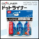 【メール便可能】コクヨ テープのり ドットライナー タ-D400-08X3