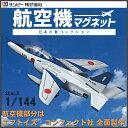 サンビー KM- 航空機マグネット-日本の翼コレクション- 全4種類