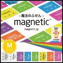 【メール便可能】ウインテック 魔法のふせん magnetic notes(マグネティック・ノート)<Mサイズ/100枚入> MNM マグネティックノート【011...