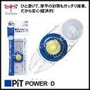 【ネコポス可能】トンボ鉛筆 テープのり ピットパワーD<つめ替え> PR-IP (M201703)