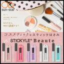 《2017年2月発売》【メール便可能】サンスター文具 STICKYLE Beaute(スティッキールボーテ)