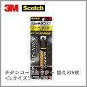 【ネコポス可能】3M スコッチ チタンコートカッター 替え刃Lサイズ 5枚入り TI-CRL5