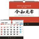 【ネコポス可能】【新元号 令和】《2019年5月始まり》新日本カレンダー 新元号記念カレンダー(壁掛・卓上兼用)<210×257mm> NK-8002