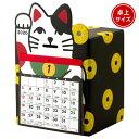 【ネコポス送料無料】《2020年版》アルタ(ARTHA) 5万円貯まるカレンダー 招き猫貯金カレンダー CAL20010 卓上カレンダー