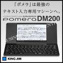 【送料無料】キングジム デジタルメモ ポメラ DM200