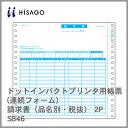 ヒサゴ コンピューター用帳票(ドットプリンタ用) SB46 請求書(品名別・税抜)2P 1000セット