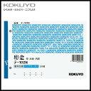 コクヨ KOKUYO  BC複写伝票 バックカーボン 出金セット テ-102N ★ 期間限定 ★ 3000以上のお買上げで送料無料 12 / 8 9:59まで