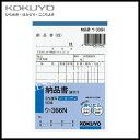 コクヨ KOKUYO NC複写薄 ノーカーボン 3枚納品書(請求付き)<B7タテ型8行50組> ウ-366N