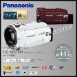 【送料無料】【新生活応援】パナソニック デジタルハイビジョンビデオカメラ HC-W870M【201502】