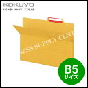 【メール便不可】コクヨ KOKUYO  持ち出しフォルダー(ラベル付き) B5-CFN