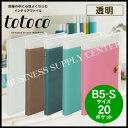 【宅配便】プラス インテリアファイル totoco(トトコ) クリアーファイル FC-113CF