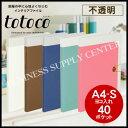 【宅配便】プラス インテリアファイル totoco(トトコ) クリアーファイル FC-118SIO