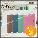 【宅配便】プラス インテリアファイル totoco(トトコ) クリアーファイル FC-123CF
