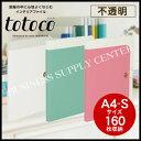 【宅配便】プラス インテリアファイル totoco(トトコ) ポストカードホルダー FL-086PCO