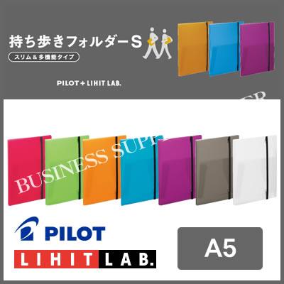 【ネコポス可能】PILOT パイロットPL-F03-40 持ち歩きフォルダーS/ファイル・A5