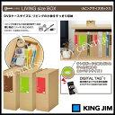 【宅配便】キングジム スキットマン リビングサイズボックス<B6変形/内寸59mm> 2555W【10P24Feb18】