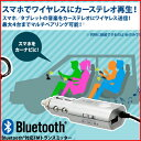 Prineceton-PCK-FMBT1SV Bluetoothブルートゥース対応FMトランスミッター(シルバー)