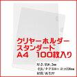 【宅配便利用】クリアーホルダー スタンダード (A4/100枚)(クリアファイルクリアホルダー)