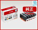キャノン Canon 純正 インクタンク 5色パック BCI-321+320/5MP 《BCI-321BK/C/M/YとBCI-320PGBKが各1個ずつ入ったお徳用パック》