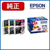 エプソン EPSON 純正 インクカートリッジ (6色パック) IC6CL50